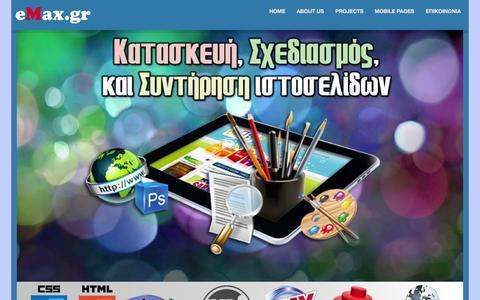 Screenshot of Home Page emax.gr - eMax Web Design - Κατασκευή Ιστοσελίδων - Χανιά - captured Sept. 17, 2015