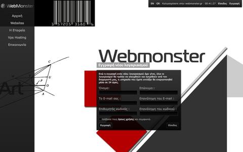 Screenshot of Signup Page webmonster.gr - Webmonster.gr - Η απόλυτη απάντηση στη δημιου�γία και υποστή�ιξη των ιστοσελίδων σας ! - captured May 28, 2016