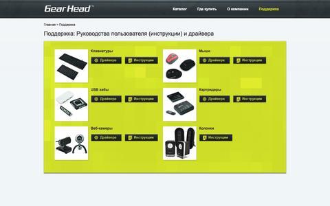 Screenshot of Support Page pcgearhead.ru - Руководства пользователя и драйвера : Gear Head : Поддержка. - captured Oct. 2, 2014