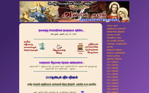 Screenshot of Home Page anbinmadal.org - அன்பின் மடல் anbinmadal  Tamil catholic website - captured Oct. 25, 2018