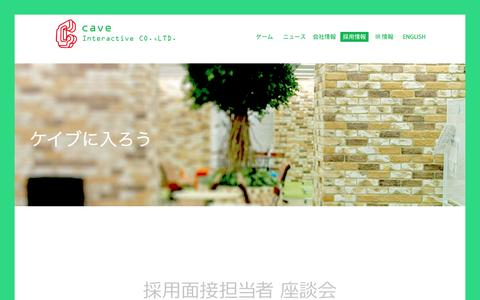 Screenshot of Jobs Page cave.co.jp - 採用情報 | 株式会社ケイブ - captured Oct. 3, 2016