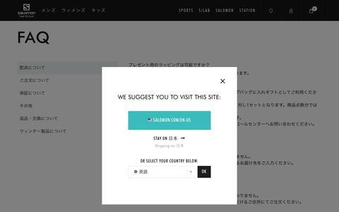 Screenshot of FAQ Page salomon.com - FAQ | Salomon - captured Dec. 1, 2018