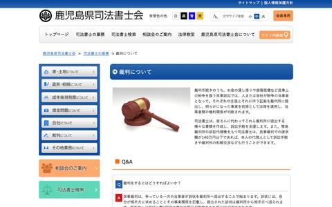 Screenshot of Trial Page shihou-kagoshima.or.jp - 裁判について|鹿児島県司法書士会|鹿児島地方法務局の管轄区域内に事務所を置く司法書士・司法書士法人が所属 | - captured May 30, 2016