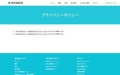 Screenshot of Privacy Page misoca.jp - プライバシーポリシー | 請求書作成サービス「Misoca(ミソカ)」 - captured June 21, 2017