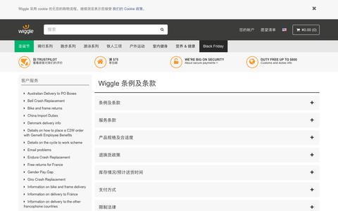 Screenshot of Terms Page wiggle.cn - Wiggle 客户服务 - captured Nov. 8, 2018