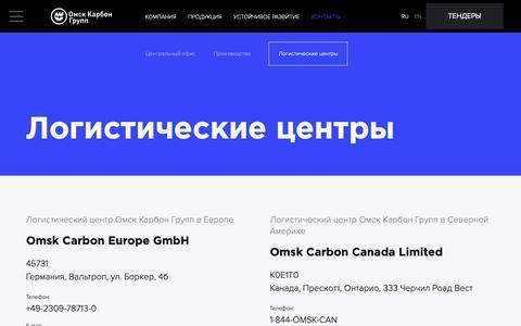 Screenshot of Locations Page omskcarbongroup.com - Логистические центры - captured Nov. 3, 2018