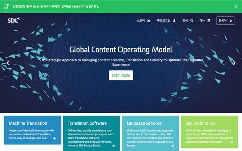SDL: 글로벌 고객 경험 솔루션의 리더