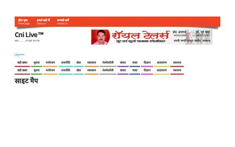 Screenshot of Site Map Page cnilive.in - Cni Live™- Hindi News   Hindi Website   News in Hindi   Hindi News Website   Hindi News Live   हिंदी वेबसाइट - captured Nov. 9, 2018