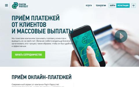 Screenshot of Home Page payin-payout.net - Онлайн платежи, прием online-платежей и торговый эквайринг на сайте Payin-Payout - captured Sept. 22, 2018