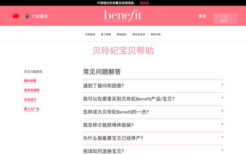 Screenshot of FAQ Page benefitcosmetics.com - Frequently Asked Questions | Benefit Cosmetics - captured Jan. 8, 2017