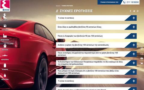 Screenshot of FAQ Page eko.gr - ΣΥΧΝΕΣ ΕΡΩΤΗΣΕΙΣ | EKO - captured Jan. 23, 2016