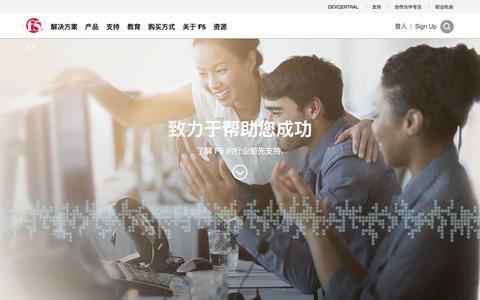 Screenshot of Support Page f5.com - 支� - captured Dec. 28, 2016