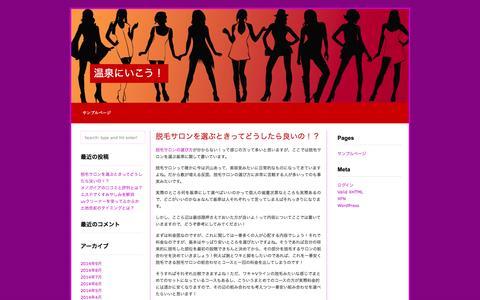Screenshot of Home Page emusedu.com - 温泉にいこう! - captured Oct. 2, 2014