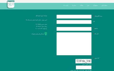 Screenshot of Contact Page neuderm.ir - نئودرم > تماس با ما - captured Nov. 29, 2016