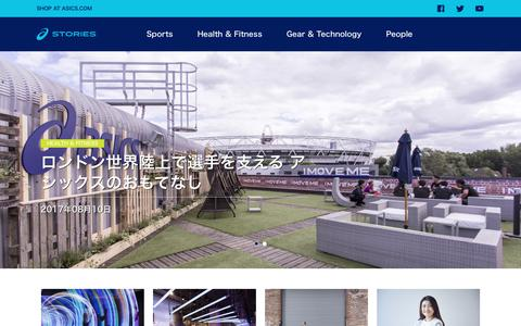 Screenshot of Blog asics.com - ASICS Stories Japan - Sports, Health and Lifestyle Magazine - captured Aug. 10, 2017