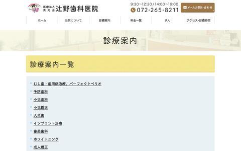 Screenshot of Menu Page tsujino-dental.com - 診療案内一覧|高石東羽衣の辻野歯科医院 - captured March 6, 2018