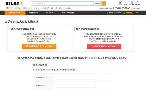 Screenshot of Menu Page kilat.jp - 【KILAT】マイページ-オフィス・現場用品の通販キラット - captured Dec. 12, 2018