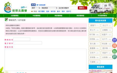 Screenshot of Contact Page gocamp.com.tw - 露營【很想去露營 GoCamp】 - captured Sept. 24, 2018