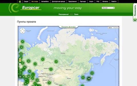 Screenshot of Locations Page europcar.ru - Europcar Russia - Пункты проката - captured Nov. 2, 2014