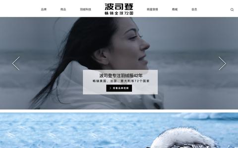 Screenshot of Home Page bosideng.com - 波司登 畅销全球72国 - captured Nov. 17, 2018