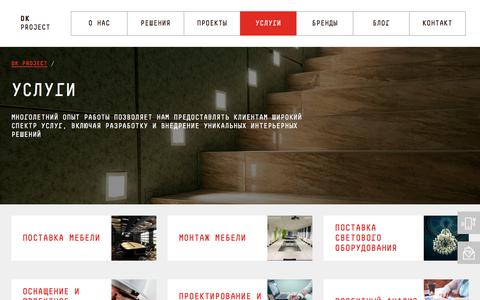 Screenshot of Services Page dk-project.ru - Услуги - captured June 3, 2017