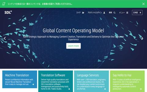 SDL:多言語翻訳およびグローバルコンテンツ管理のリーディングカンパニー