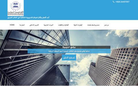 Screenshot of Home Page iaglob.com - الأكاديمية الدولية - الأكاديمية الدولية International Academy - captured Oct. 15, 2017
