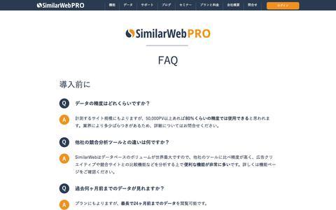 Screenshot of FAQ Page similar-web.jp - FAQ|SimilarWeb PRO - 競合サイトWebサイト解析ツール - captured Feb. 11, 2016