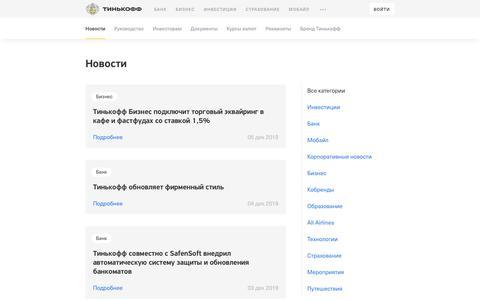 Screenshot of Press Page tinkoff.ru - Новости - captured Dec. 5, 2019