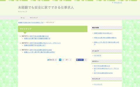 Screenshot of Site Map Page origin-cleanroom.com - サイトマップ   未経験でも安全に家でできる仕事求人 - captured Oct. 9, 2014