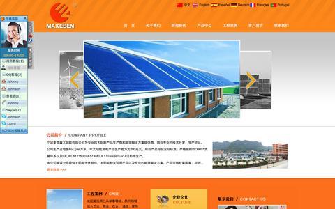 Screenshot of Home Page makesen.com - 宁波麦克森太阳能有限公司,太阳能电池组件,太阳能路灯,太阳能庭院灯 - captured Aug. 17, 2017