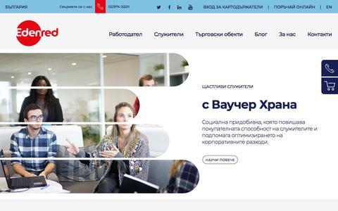 Screenshot of Home Page edenred.bg - Начало - captured July 12, 2019