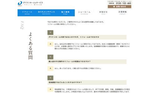 Screenshot of FAQ Page daikenhome.gr.jp - よくある質問 | ダイケンホーム&サービス - captured May 30, 2016