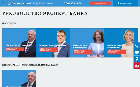 Screenshot of Team Page expertbank.com - Руководство Эксперт Банка | Эксперт Банк - captured Oct. 18, 2017