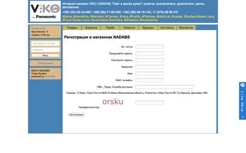 Screenshot of Signup Page viko.org.ua - NADABS — Регистрация - captured Oct. 7, 2014