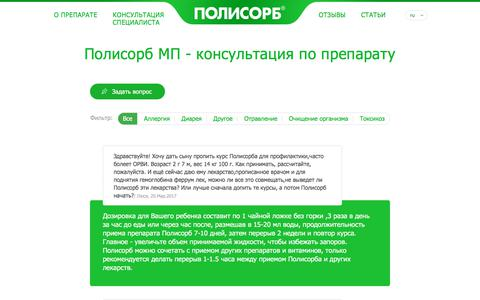 Screenshot of FAQ Page polisorb.com - Полисорб МП - консультация по препарату - captured Oct. 29, 2017