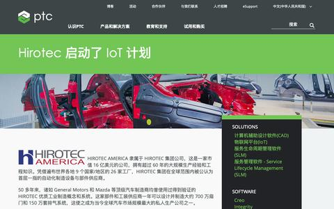 Screenshot of Case Studies Page ptc.com - Hirotec 启动了 IoT 计划 | PTC - captured Nov. 13, 2018