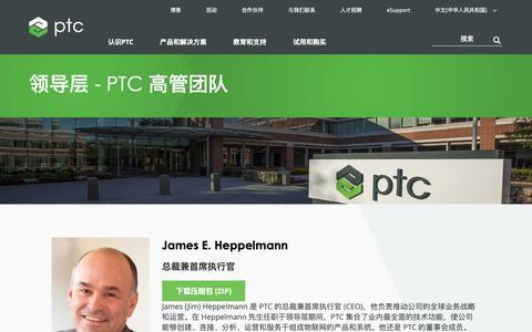 Screenshot of Team Page ptc.com - 领导层 - PTC 高管团队   PTC - captured Nov. 13, 2018