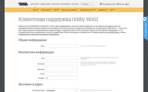 Screenshot of Support Page hobbyworld.ru - Поддержка покупателей Hobby World - captured May 20, 2017