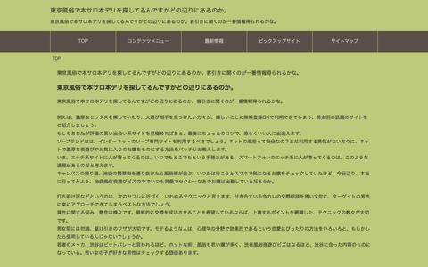 Screenshot of Home Page univox-solutions.com - 東京風俗で本サロ本デリを探してるんですがどの辺りにあるのか。 - captured Aug. 16, 2015