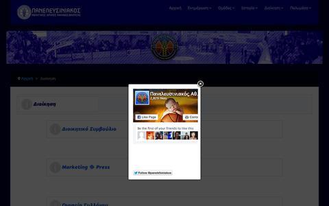 Screenshot of Team Page panelefsiniakosbc.com - Διοίκηση - captured July 16, 2015
