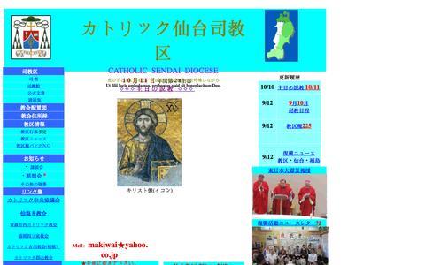 Screenshot of catholic.jp - カトリック仙台司教区 - captured Oct. 10, 2015
