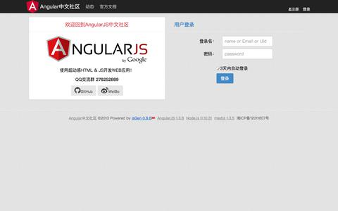 Screenshot of Login Page angularjs.cn - Angular中文社区 | Angular中文社区 - captured June 24, 2017
