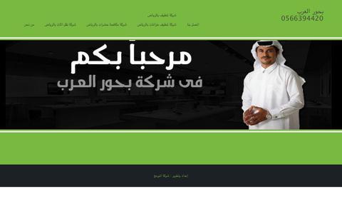 Screenshot of Home Page pestcontrol-riyadh.com - الرئيسية - بحور العرب 0566394420 - captured Sept. 18, 2015