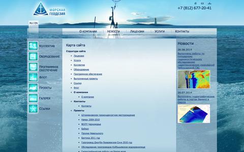 Screenshot of Maps & Directions Page m-geo.ru - Карта сайта - captured Oct. 4, 2014