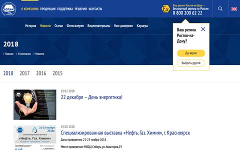 Screenshot of Press Page velan.ru - Новости компании за 2018 год - captured Dec. 20, 2018