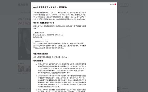 Screenshot of Home Page Terms Page audi-recruit.jp - Audi 採用情報 - captured Feb. 6, 2016