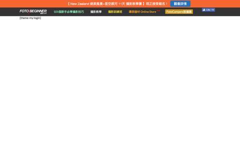 Screenshot of Login Page fotobeginner.com - �影入門 Fotobeginner – �影技巧教學平�|�影入門課程|新手訓練� | 登入 - captured Sept. 7, 2016