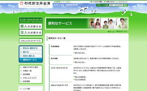 Screenshot of Services Page toneshin.co.jp - 便利なサービス|利根郡信用金庫 - captured May 29, 2016