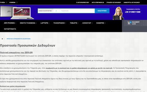 Screenshot of Privacy Page zer.gr - Πολιτική Προστασίας Προσωπικών Δεδομένων - captured Sept. 23, 2018